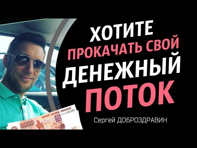 Хотите прокачать свой денежный поток? - Сергей Доброздравин в Перископе