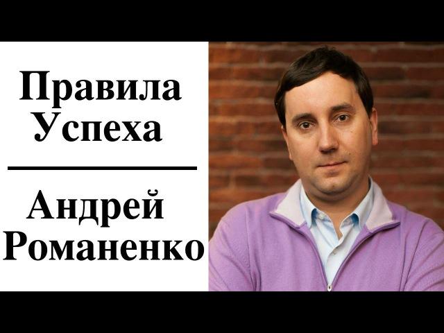 Андрей Романенко - Правила Успеха