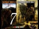 Stalker ВАРИАНТ ОМЕГА-2 ХОЛОДНОЕ ЛЕТО 2014 СЕРИЯ № 7 в подземку за бомбой