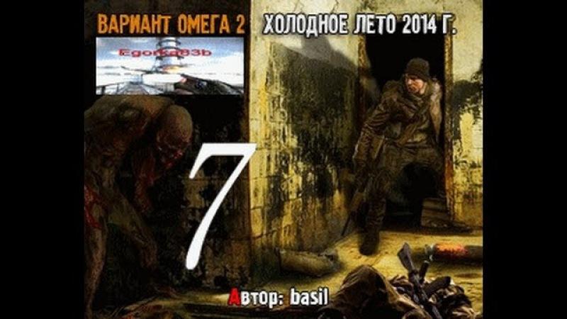 Stalker ВАРИАНТ ОМЕГА-2 ХОЛОДНОЕ ЛЕТО 2014 СЕРИЯ № 7 (в подземку за бомбой)