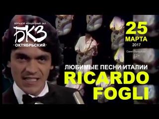 2017.03.25 СПб Riccardo Fogli БКЗ