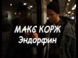 МАКС КОРЖ - ЭНДОРФИН (НОВЫЙ АЛЬБОМ 2013)