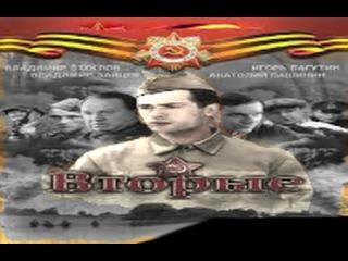 ВТОРЫЕ,Отряд Кочубея,1,2,3,4 серия(БЕЗ ТИТРОВ) Военный,сериал,фильм смотреть онлайн в HD