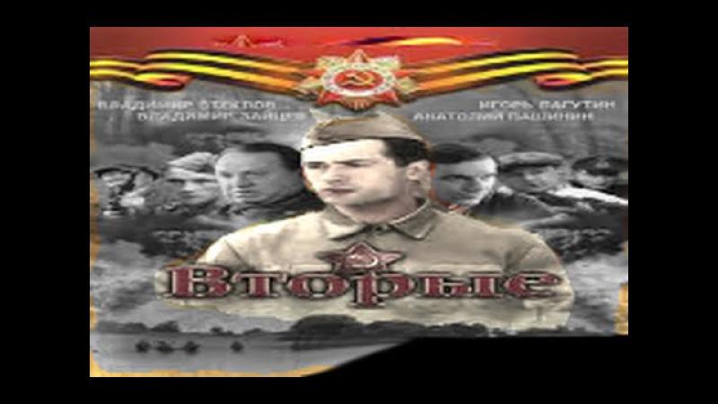 ВТОРЫЕ,Отряд Кочубея,5,6,7,8 серия(БЕЗ ТИТРОВ) Военный,сериал,фильм смотреть онлайн в HD