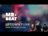 Mr.Beat - Uptown Funk (Mark Ronson ft. Bruno Mars cover)