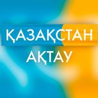 Казакстан актау телеарнасы прямой эфир фото 566-743