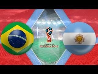 чм 2018 по футболу бразилия аргентина таблица