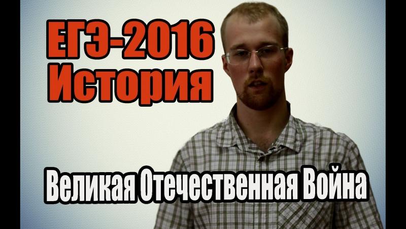 20 ЕГЭ по истории 2016 [Великая Отечественная Война, Холодная война, репрессии]