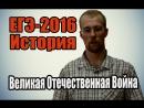 20 ЕГЭ по истории 2016 Великая Отечественная Война Холодная война репрессии
