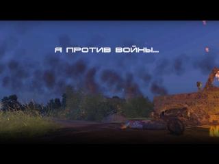 Я против войны. (Украина - Оршанец ARMA 3 ) I'm against the war