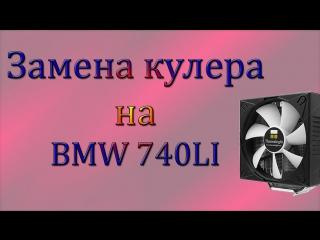 БМВ-7 ( Е65/66 ) Замена кулера охлаждающего плату