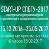 Конкурс Start-up СПбГУ
