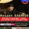 4/05 | Михаил БАШАКОВ | Тверь | BIGBEN