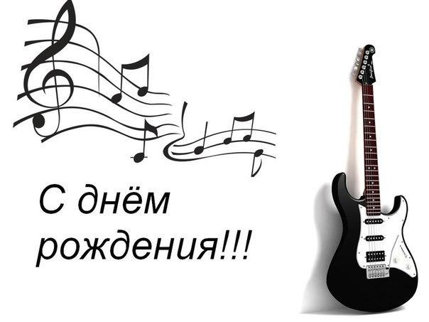 Поздравления под гитару с днем рожденья