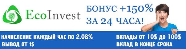 📌Ежечасный Бонус вклад +150% за один день от компании EcoInvest LLP 🍀