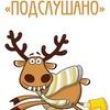 Подслушано Новотроицк