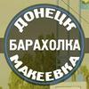Барахолка • Макеевка • Донецк • ОБЪЯВЛЕНИЯ