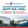 """Научный клинический центр ОАО """"РЖД"""", ЦКб № 1"""