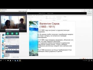 Биография Валентина Серова (вебинар 17.04.2016)