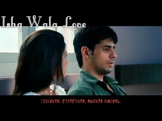 Ishq Wala Love - SOTY ¦ Alia Bhatt ¦ Sidharth Malhotra ¦ Varun Dhawan (рус.суб.)