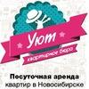 Квартирное бюро - Уют. Новосибирск