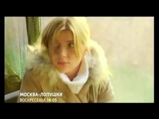 Москва- Лопушки (2014) (трейлер)