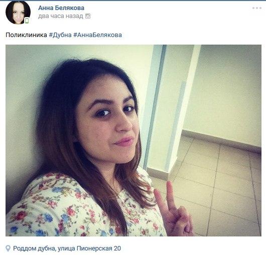 Бывшая участница проекта Анна Белякова родила?!