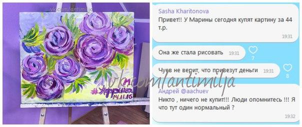 Марина Африкантова продала свою картину.