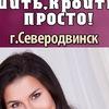 Шить, Кроить по Злачевской ПРОСТО!г. Архангельск