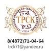 Тульская ремонтно-сбытовая компания (ТРСК)
