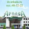 Дворец спорта Аркада |48-52-24| Старый Оскол