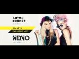 Видеоприглашение от NERVO (ResiDANCE #125)