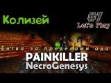 Колизей  Painkiller NecroGenesys  Битва за пределами ада #7 Lets Play