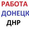 Работа в ДНР
