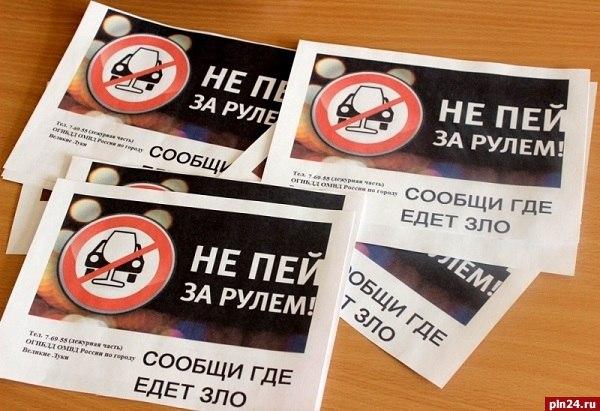 В Псковской области стартовал новый проект по безопасности дорожного д