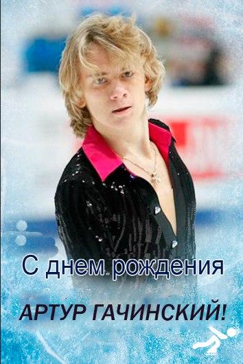 Артур Гачинский - Страница 3 ZEbK68_hc9Q