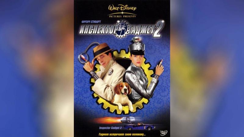 Инспектор Гаджет (1999)   Inspector Gadget