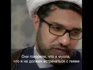Иранский мулла гей!