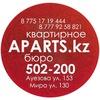 Квартирное бюро «APARTS.KZ» Петропавловск
