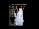«свадьба» под музыку Саша Skan - ∞ (Свадебная) [D.Woo prod.] 2015.