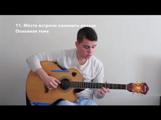 17 саундтреков к популярным сериалам за 8 минут на гитаре