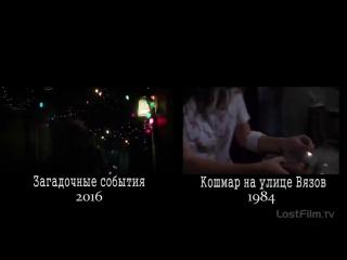 «Загадочные события»: отсылки 1-го сезона к фильмам 70-х и 80-х гг.