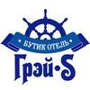 Отель Грэй-S в Феодосии Крым отдых на море 2018