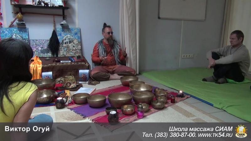 Виктор Огуй Новосибирск школа массажа СИАМ презентация семинара Тибетский виброакустический массаж поющими чашами 01 02 2017