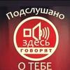 Подслушано Марининск-Бабагай-Муруй