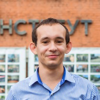 Станислав Воскобойников  Сергеевич