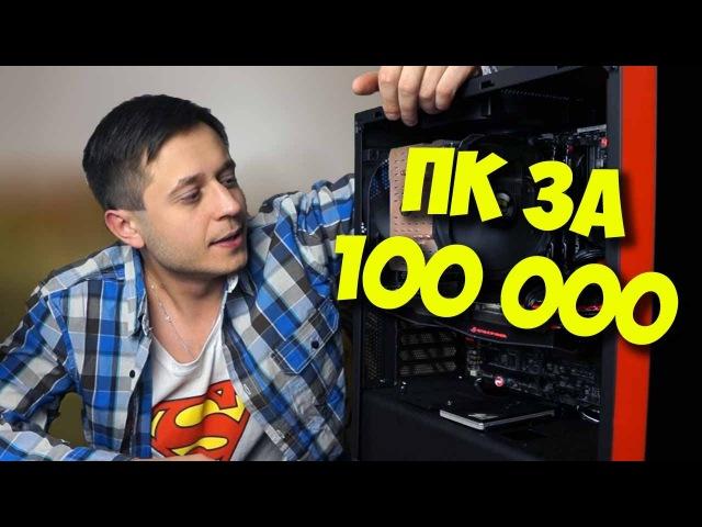 СБОРКА ИГРОВОГО ПК ЗА 100000 РУБЛЕЙ / МОЙ НОВЫЙ ПК!