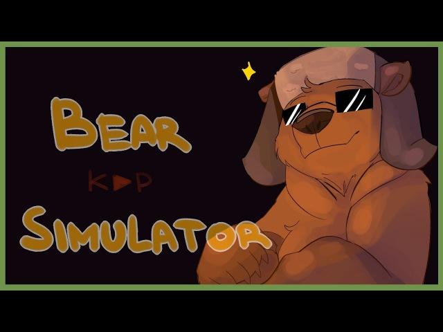 КУПЛИНОВ ANIMATED || Bear Simulator