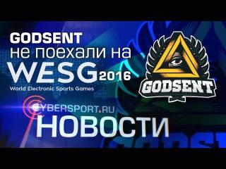 Новости: s1mple получил награду, а команда Godsent пропустит WESG