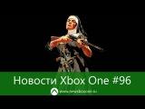 Новости Xbox One #96: снижение цены на Xbox One, Red Dead Redemption, Xbox Scorpio снижение цены